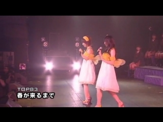 83. Haru ga Kuru Made [AKB48 Request Hour Set List Best 100 2008]