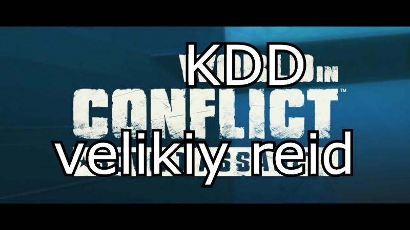 KDD in Conflict: Velikiy Reid