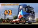 ETS23 Truck Crash Compilation ETS 2 MP ДТП на дороге