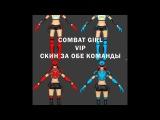 COMBAT GIRL VIP скин для девушек за обе команды