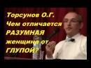 Торсунов О.Г. Чем отличается РАЗУМНАЯ женщина от ГЛУПОЙ