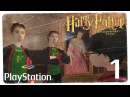 Гарри Поттер и Философский камень PS1 - Запись стрима с лучшей озвучкой! 18 1