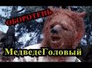 УЖАС В ТАЙГЕ встречали Медведеголовых. ОБОРОТНИ