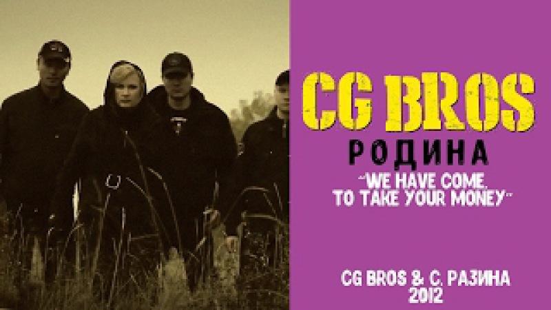 CG Bros С. Разина - Родина (цветная версия)