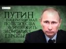 Зачем Россия Пришла В Сирию Зачем Путину и России Война В Сирии