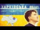 Савченко на Харківщині Нам необхідна зміна політичної системи