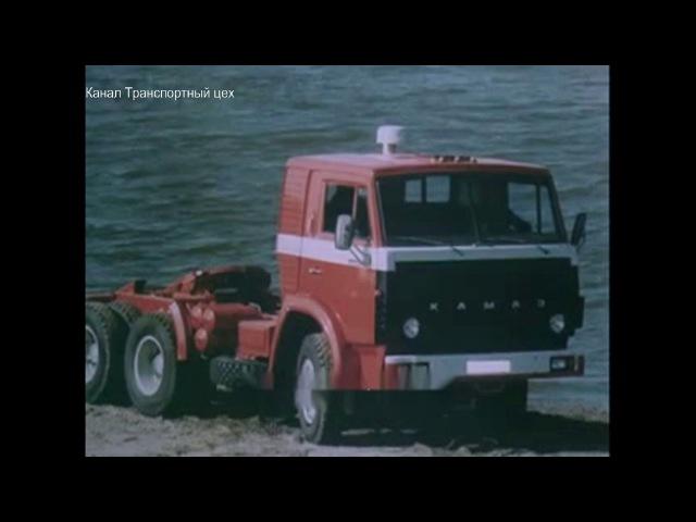 КАМАЗ 1982