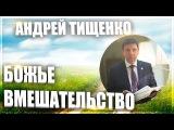 Божье вмешательство Пастор Андрей Тищенко Новое поколение