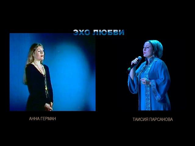 Любимые песни не стареют. Эхо любви – Анна Герман – Таисия Парсанова Чечня