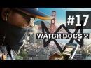 Прохождение Watch Dogs 2 17
