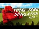 ИГРА ДЛЯ ВЗРОСЛЫХ МАЛЬЧИКОВ ► Total Tank Simulator Alpha 4
