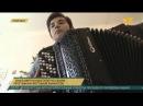 Юный виртуоз из Павлодара выступит на самом престижном фестивале баянистов