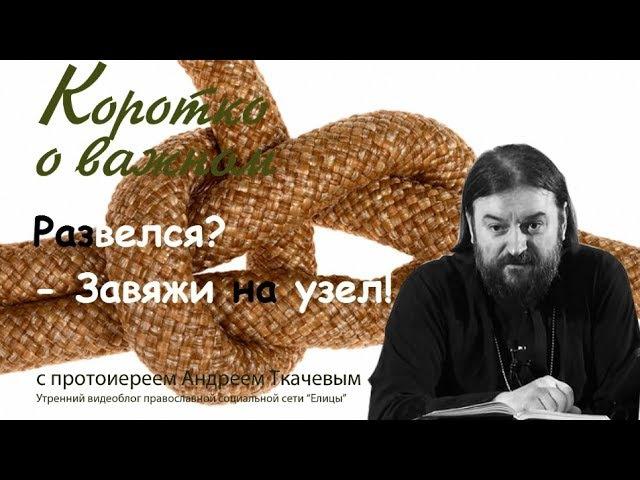 - Развёлся? Завяжи на узел! Как православному мужчине после развода жить? От блуда счастья нет