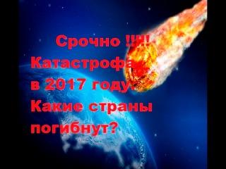 Срочно. Катастрофа в феврале 2017 - огромный астероид упадет на Землю. Какие страны...