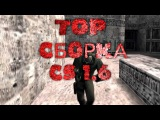 НОВАЯ AIM СБОРКА Counter Strike 1.6 BY ALKO^^NOOB