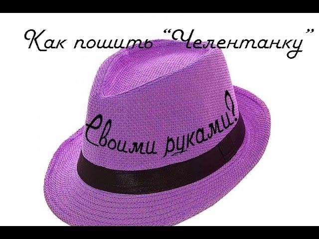 Как сшить Челентанку Своими руками_How to sew a hat Celentano with Their hands