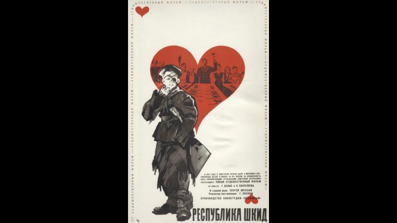 Республика ШКИД (1966) — смотреть онлайн — КиноПоиск » Freewka.com - Смотреть онлайн в хорощем качестве