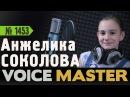 Анжелика Соколова - Птица (Ани Лорак)