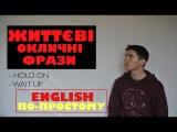 3 Як сказати на інглиші: Життєвово важливі наказові фрази.