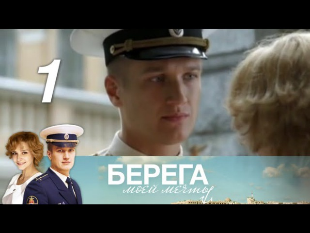 Берега моей мечты Серия 1 2013 Драма @ Русские сериалы