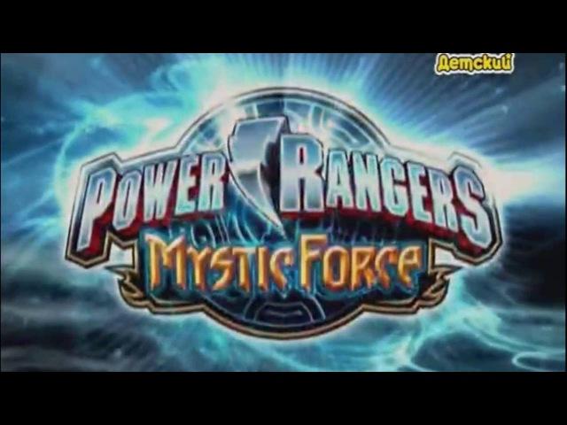 Power Rangers Mystic Force Fan Opening/Могучие Рейнджеры Мистическая Сила Фан Опенинг