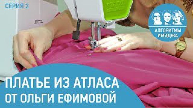 Сшить платье за 60 минут. Платье из Атласа от Ольги Ефимовой. Серия 2.