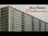 Вася Обломов - Реновационная
