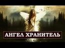 Практический Трансерфинг АНГЕЛ ХРАНИТЕЛЬ