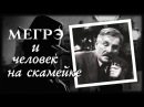 Спектакль Мегрэ и человек на скамейке 2 серии_1973 (детектив).