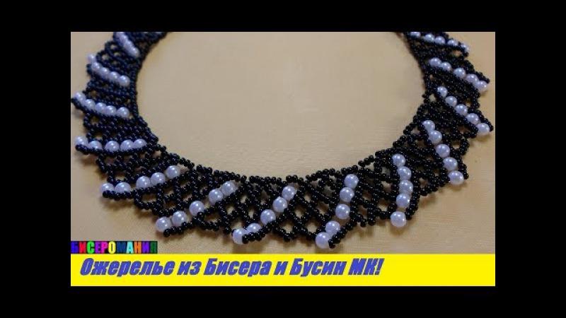 Ожерелье из Бисера и Бусин Мастер Класс Колье из Бисера и Бусин Necklace from Beads and Busin
