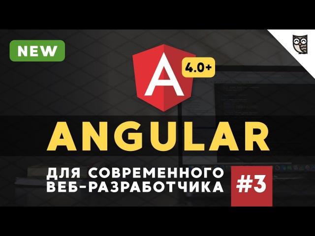 Angular курс - 3 - Как начать работать (System.js)