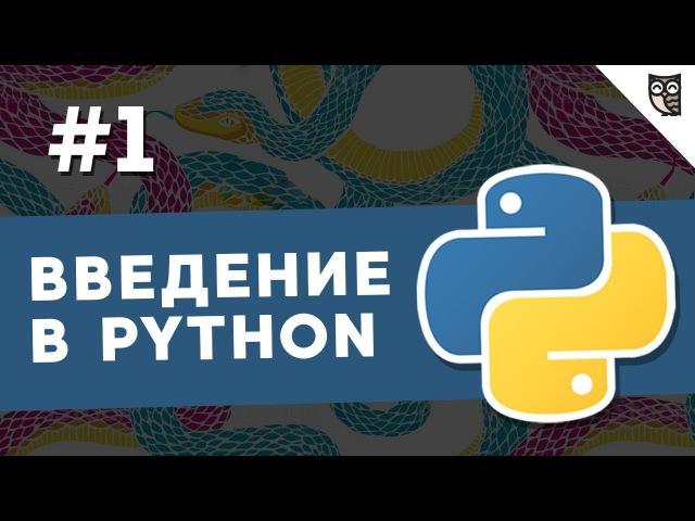Введение в Python - 1 - Установка интерпретатора и текстового редактора.