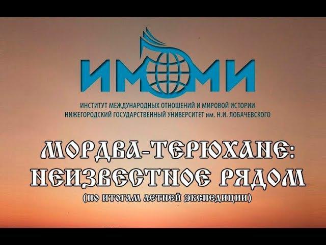 Четвертаков Е.В. - Мордва-терюхане неизвестное рядом