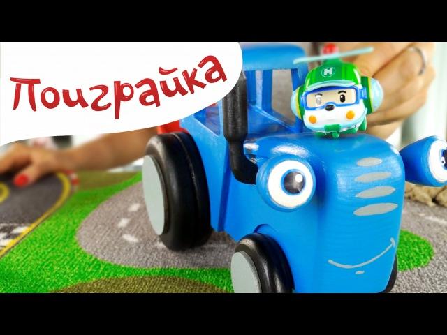 Хейли, синий трактор и дорожный патруль - Поиграйка с Катей - Робокар Полли