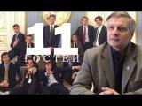 11 гостей Путина. Предложение от представителей глобального управления. Аналитика Валерия Пякина