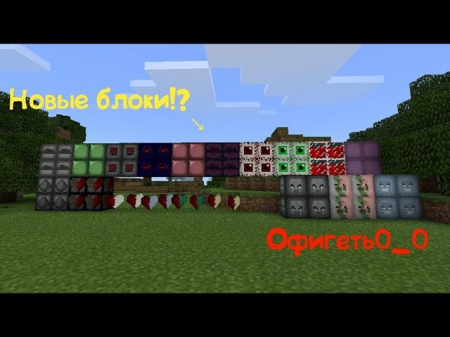 ✔НОВЫЕ БЛОКИ В Minecraft PE!?|Minecraft pe 1.2|В Minecraft PE ДОБАВИЛИ ТРОФЕЙ?|ОБЗОР МОДОВ11🌠