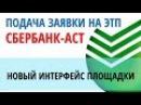 Подача заявки на электронной площадке Сбербанк АСТ Аукционы по банкротству