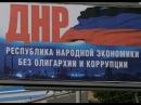 Кто и как сопротивляется национализации в ДНР?