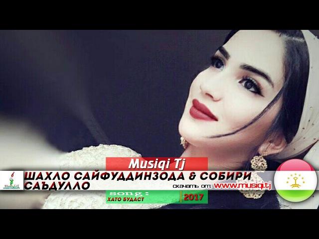Шахло Сайфуддинзода Собири Саъдулло - Хато будаст 2017