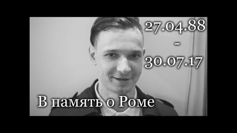 В память о Роме Англичанине 27.04.88 - 30.07.17
