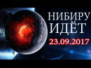 Конец света , НАСА , Столкновение с Нибиру , Солнечная система , 23 се