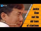 JACKIE CHAN MET HIS OLD STUNT TEAM