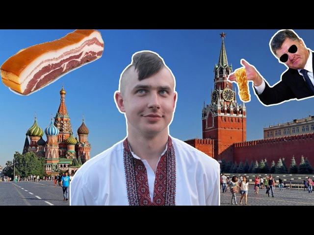 Впечатления украинского националиста от поездки в Москву