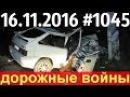 Новая подборка жёстких и ужасных ДТП и аварии от «Дорожные войны» за 16.11.2016_Видео №1045.