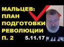 Вячеслав Мальцев ПЛОХИЕ НОВОСТИ 27.07.17 Инструкции к следующему этапу к подготовк