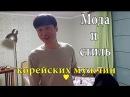 МОДА и СТИЛЬ от корейского парня ♥ ИНТЕРВЬЮ С ТЭГЮ ;