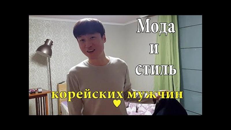 МОДА и СТИЛЬ от корейского парня ♥ ИНТЕРВЬЮ С ТЭГЮ