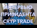 Интервью Президент Cryp trade capital Виталия Ипатова