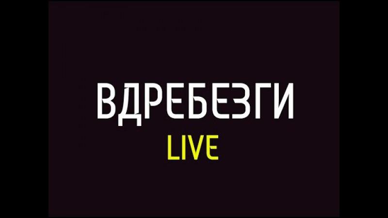 ВДРЕБЕЗГИ. Выпуск №41. Live.