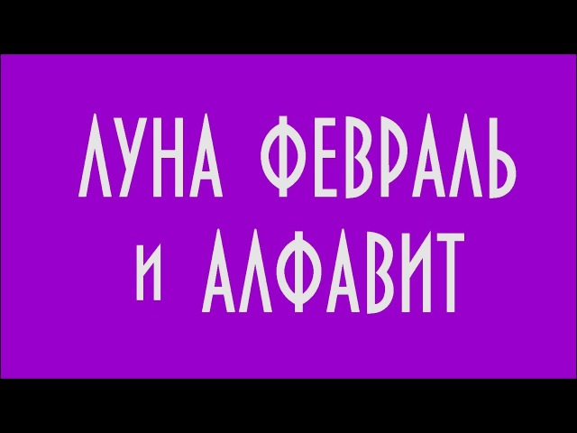 ЛУНА ФЕВРАЛЬ И АЛФАВИТ ЮРИЙ ЛОМАТОВ